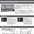 Photos: マーキュリーバンド 第22回 定期 2017 定演 in 宇都宮