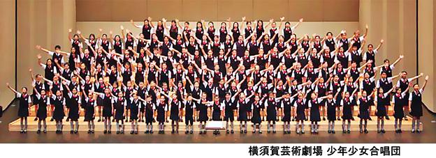 横須賀芸術劇場 少年少女合唱団   横須賀 少年少女合唱団