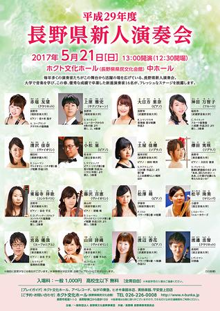 平成29年度 長野県新人演奏会 2017 in 長野ホクトホール