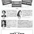 横須賀芸術劇場 少年少女合唱団 ステージ30            サマー・コンサート 2017