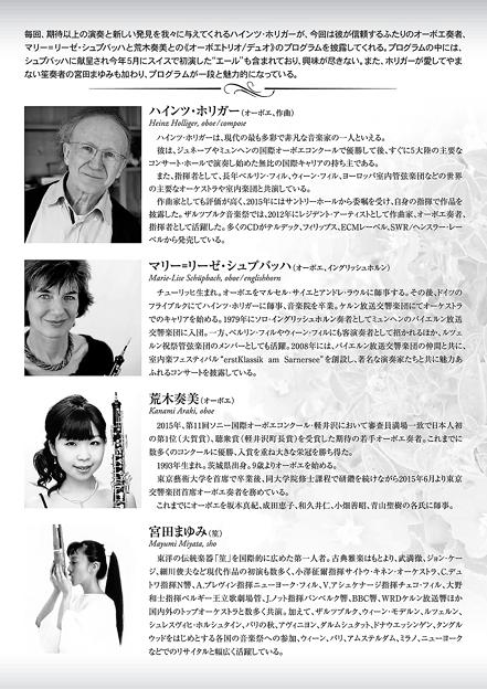 ハインツ・ホリガーと仲間たち 2017 in 横浜 フィリアホール