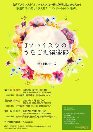Jソロイスツのうたごえ倶楽部 2017 夏の会 ( 第11回 )