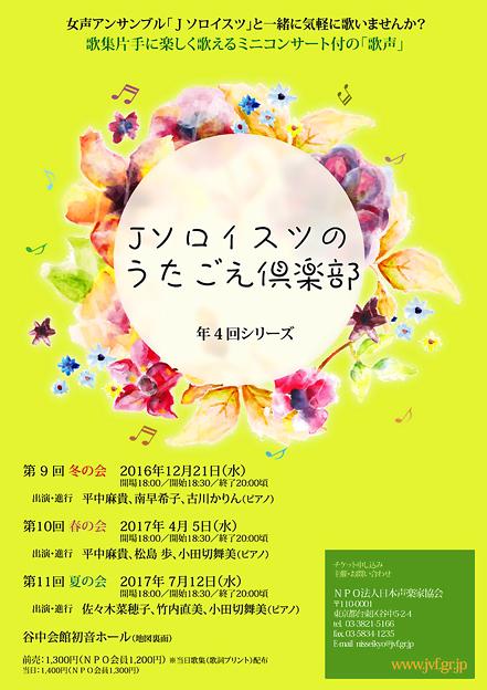 Jソロイスツのうたごえ倶楽部 2017 夏の会 ( 第11回 )          歌集片手に楽しく歌えるミニコンサート付の 『 歌声 』
