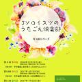Photos: Jソロイスツのうたごえ倶楽部 2017 夏の会 ( 第11回 )          歌集片手に楽しく歌えるミニコンサート付の 『 歌声 』