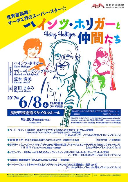 ハインツ・ホリガーとその仲間たち 2017 in 長野市芸術館