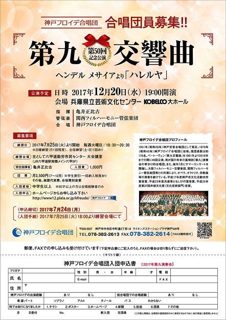 神戸フロイデ 合唱団員募集・申し込み 2017年12月 第九
