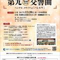 Photos: 神戸フロイデ 合唱団員募集・申し込み 2017年12月 第九