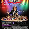 MCFオーケストラとちぎ コンサート 2017 in 宇都宮