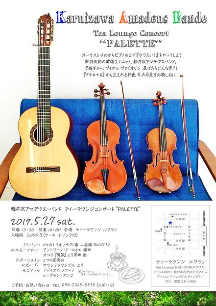 軽井沢アマデウスバンド ティー・ラウンジ コンサート パレット