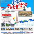 東京都交響楽団 夏休み子ども音楽会 2017 上野の森文化探検