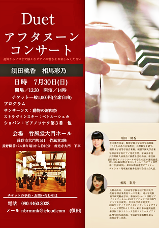 『 Duet 』 相馬彩乃 須田桃香 ピアノ アフタヌーン・コンサート 2017