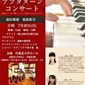 Photos: 相馬彩乃 須田桃香 ピアノ アフタヌーン・コンサート 2017