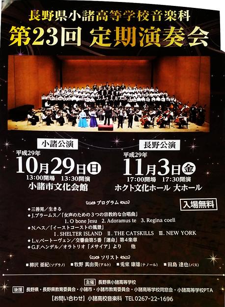 小諸高校音楽科 第23回 定期演奏会  2017 定演