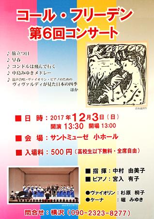 コール・フリーデン 第6回コンサート 2017 in 上田サントミューゼ