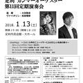 Photos: 足利カンマーオーケスター 第11回定期 2018 ニューイヤー 定演