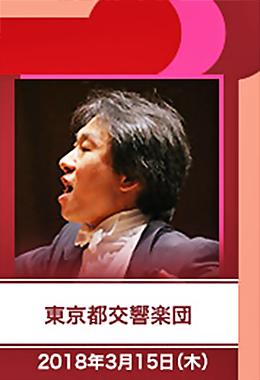 都民芸術フェスティバル 2018 東京都交響楽団公演 梅田 俊明