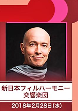 都民芸術フェスティバル 2018 新日本フィルハーモニー交響楽団公演 井上道義