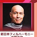 Photos: 都民芸術フェスティバル 2018 新日本フィルハーモニー交響楽団公演