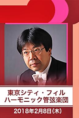 都民芸術フェスティバル 2018 東京シティ・フィルハーモニック管弦楽団公演 高関健