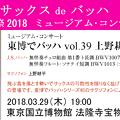 Photos: 上野耕平 サックス de バッハ ( 東博でバッハ Vol. 39 )