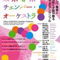 Photos: 東京春祭チェンバー・オーケストラ  東京・春・音楽祭2018