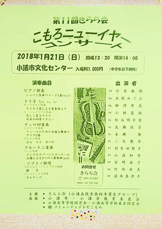 きらら会 第11回 こもろニューイヤーコンサート 2018