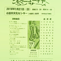 Photos: きらら会 第11回 こもろ ニューイヤーコンサート 2018    ( 小諸高校音楽科 卒業生グループ による )