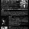 佐藤久成 ヴァイオリンリサイタル 2018 in サントリーホール