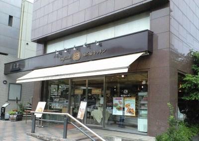 田園調布 神戸屋キッチン3