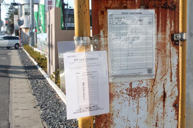 茨城交通のバス停 住宅前