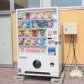 さくらの山公園 アイス自販機