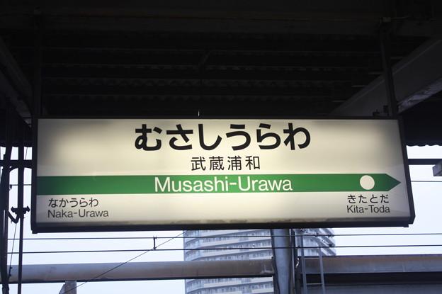 埼京線 武蔵浦和駅 駅名標