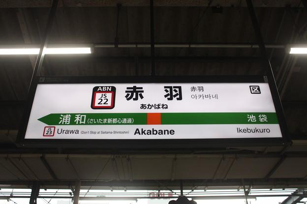 湘南新宿ライン 赤羽駅 駅名標