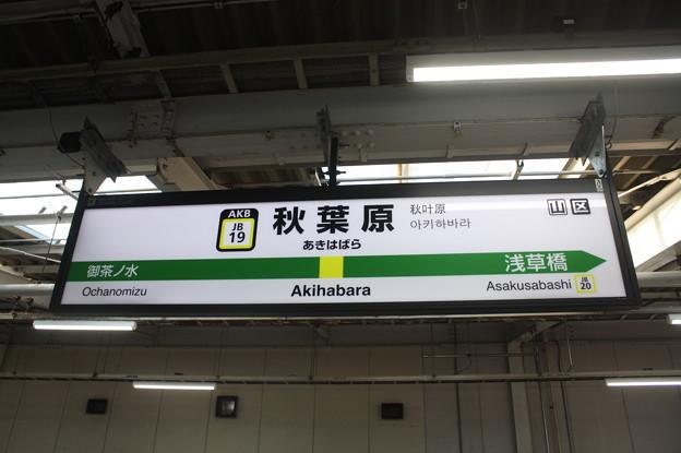 総武線 秋葉原駅 駅名標