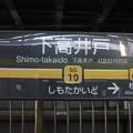 東急世田谷線下高井戸駅 駅名標