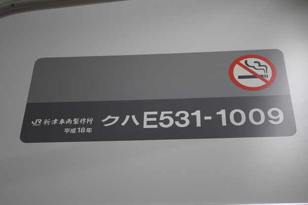 クハE531-1009 車番表記 内