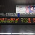写真: わくわく舞浜号 発車案内表示