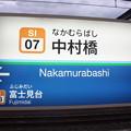 中村橋駅 駅名標