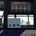 Photos: 笠間ハーフマラソンシャトルバス 方向幕と掲示板