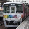 Photos: 山陽5000系5010F 「Meet Colers!」ラッピング 直通特急 阪神梅田 行