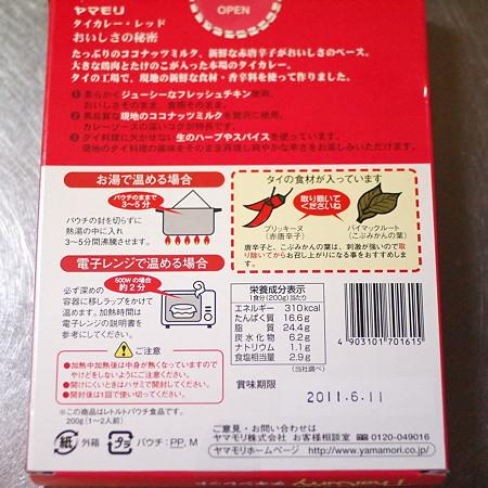 ヤマモリのタイカレー チキンレッドは310kcal
