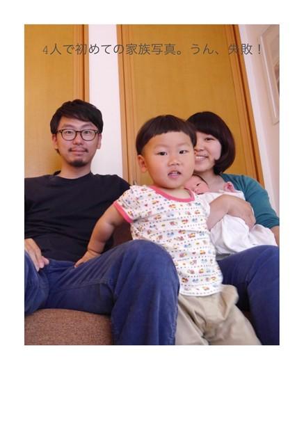 4人で初めての家族写真。うん、失敗!