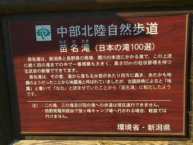昔は地震(なゐ)の滝