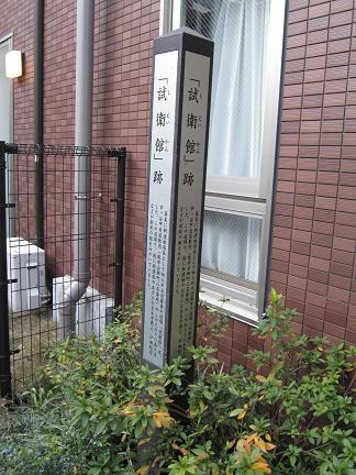 試衛館道場跡の碑