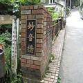 Photos: 妙音橋1