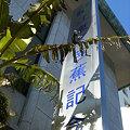 Photos: 芭蕉記念館