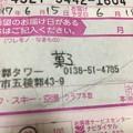 Photos: 函館から・・・