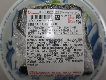 デイリーヤマザキ サンドおむすび 玉子焼ボロニアソーセージ 原料等