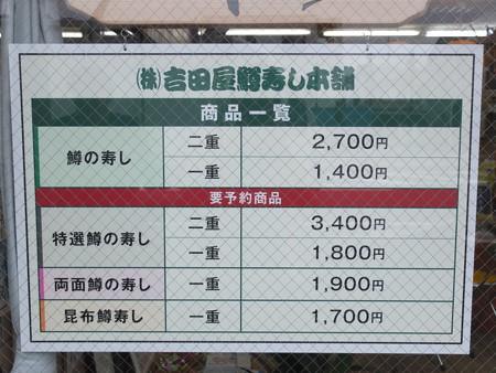 吉田屋鱒寿し本舗 メニュー