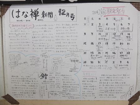 はな禅新聞 2014年12月号